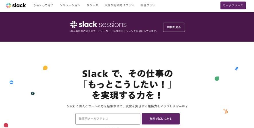 ビジネスチャットツール②:無料でも高い機能性を誇るツール「Slack」