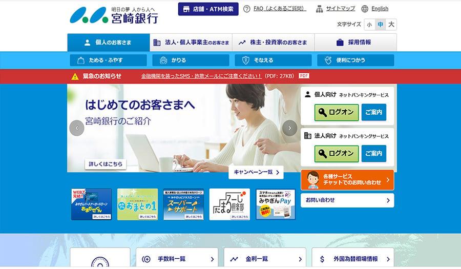 テレビ会議システムとWeb会議システムを使い分け社内研修を効率化|株式会社宮崎銀行