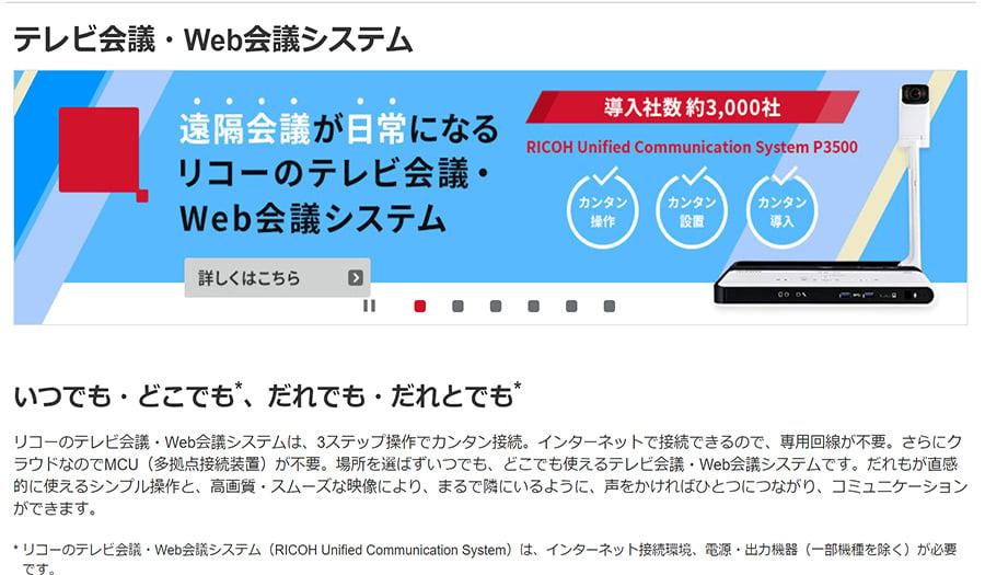 持ち運びも可能なポータブル型のツール 「RICOH Unified Communication System P3500」