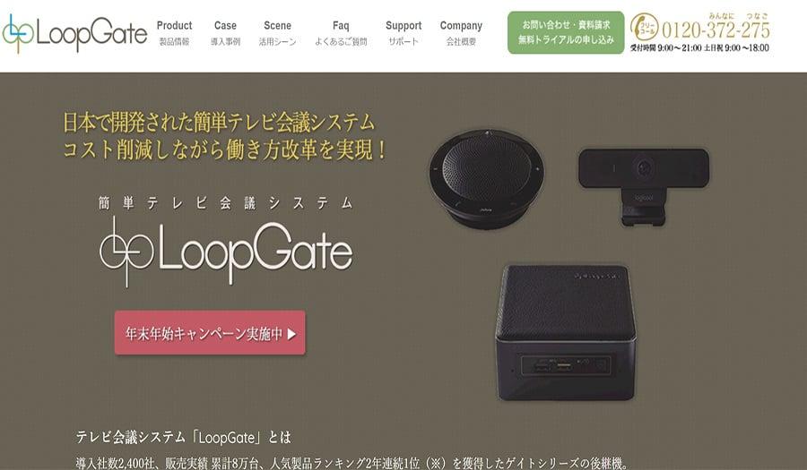 導入社数約2500以上、簡単なテレビ会議システム「LoopGate」