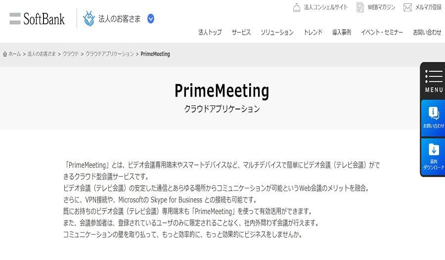 複数のデバイスでテレビ会議を行える、クラウド型サービス「PrimeMeeting」