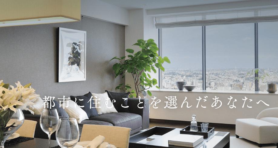 旭化成不動産レジデンス株式会社