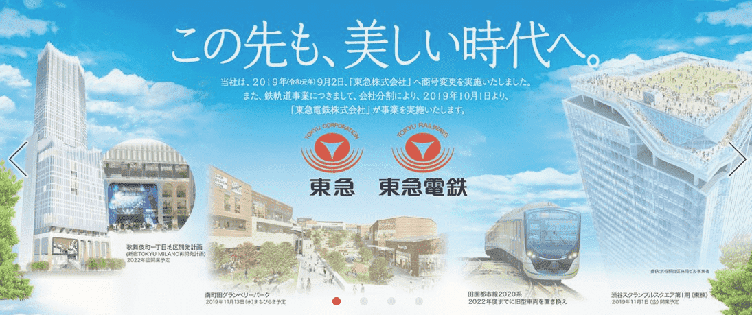 東京電鉄株式会社