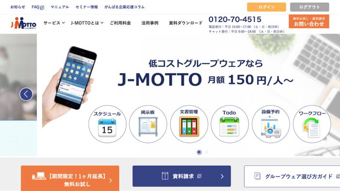 J-MOTTO グループウェア