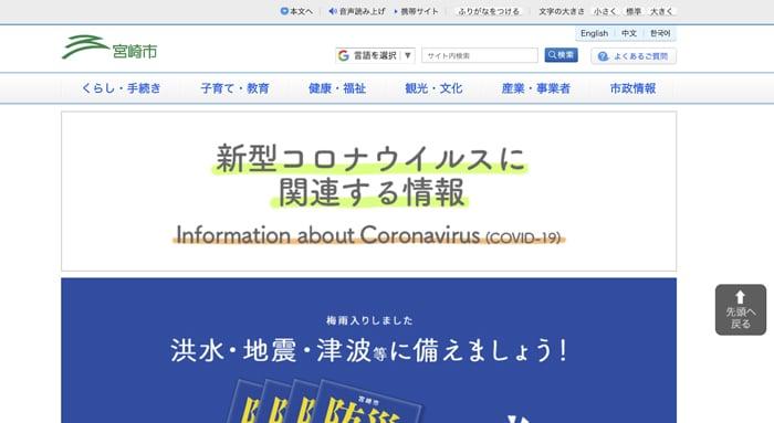 宮崎市役所:本庁舎と支庁を遠隔会議で接続して業務効率化