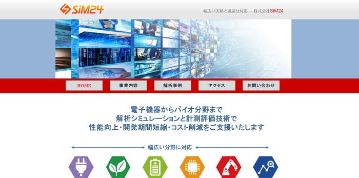 株式会社SiM24:技術者を確保するためにテレワークを採用