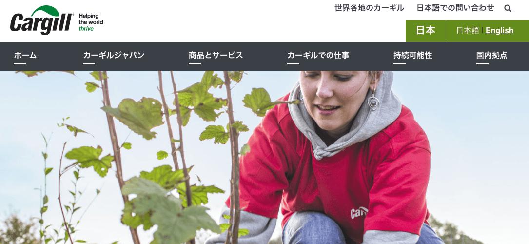 株式会社カーギルジャパン