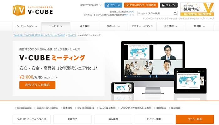 導入実績5000社!高品質なクラウド型Web会議サービス「V-CUBE ミーティング」