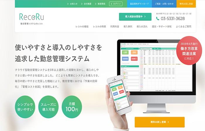 使いやすさと導入のしやすさを追求したシンプルな勤怠管理システム「RecoRu」