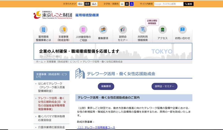 blog_telework-subsidy_11