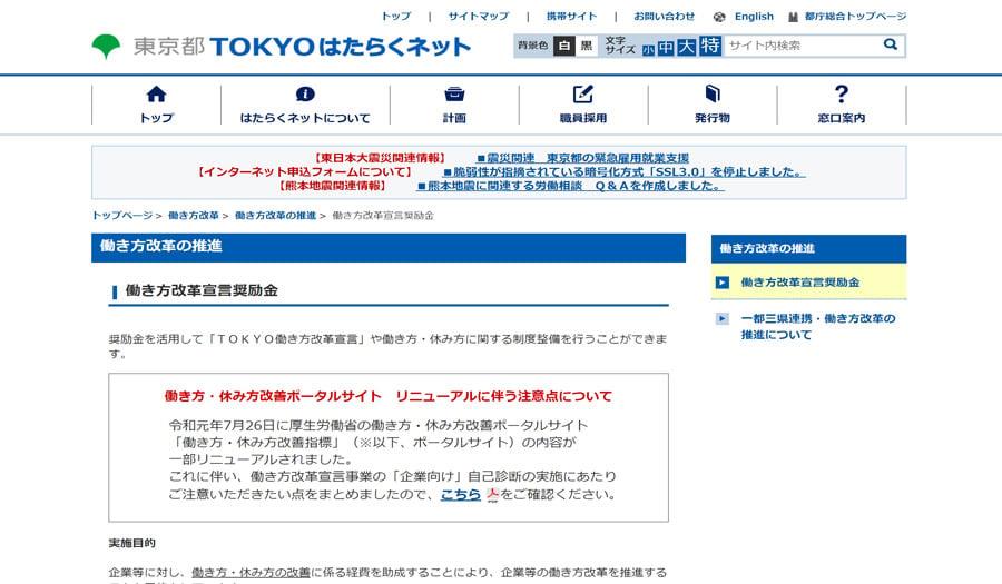 blog_telework-subsidy_15