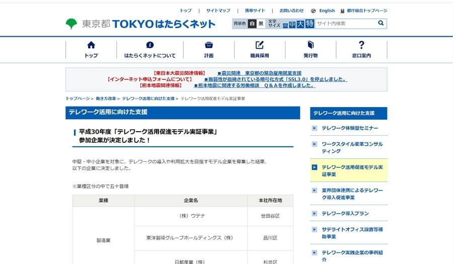 blog_telework-subsidy_21
