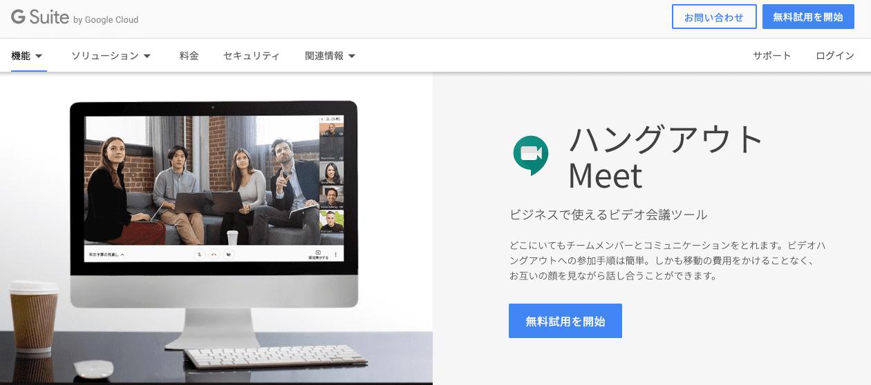 ビジネスで使えるビデオ会議ツール「Google ハングアウト Meet」
