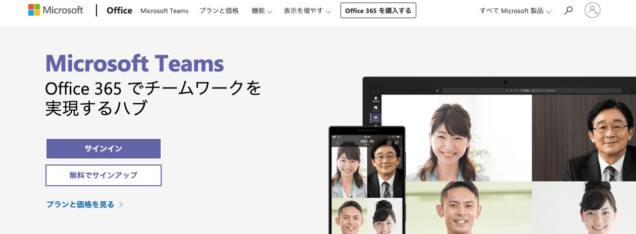 Office 365 でチームワークを実現するハブ「Microsoft Teams」