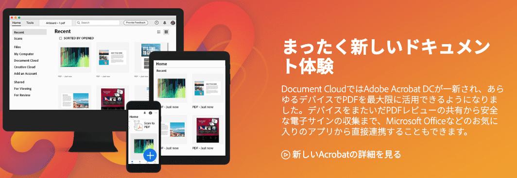まったく新しいドキュメント体験「Adobe Document Cloud」