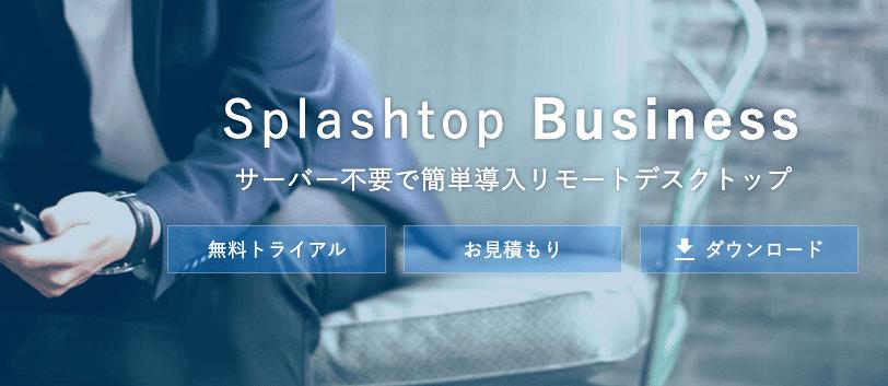 サーバー不要で簡単導入リモートデスクトップ「Splashtop Business」