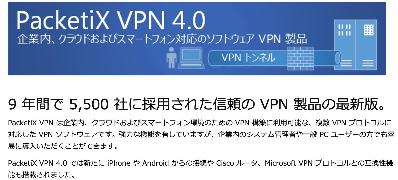 企業内、クラウドおよびスマートフォン対応のソフトウェア「PacketiX VPN 4.0」