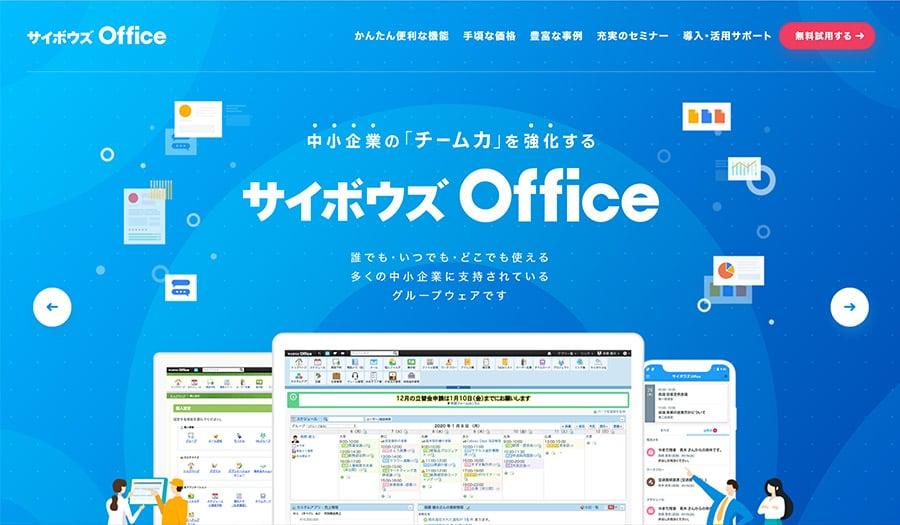 サイボウズOffice