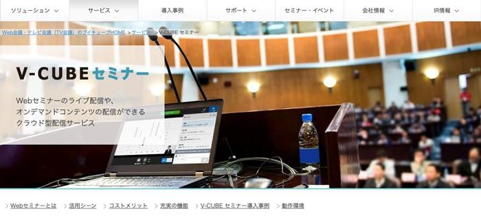 オンライン会議システム