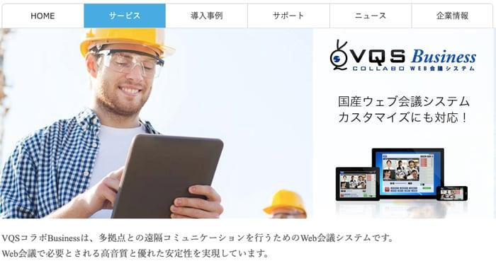 VQSコラボ Business