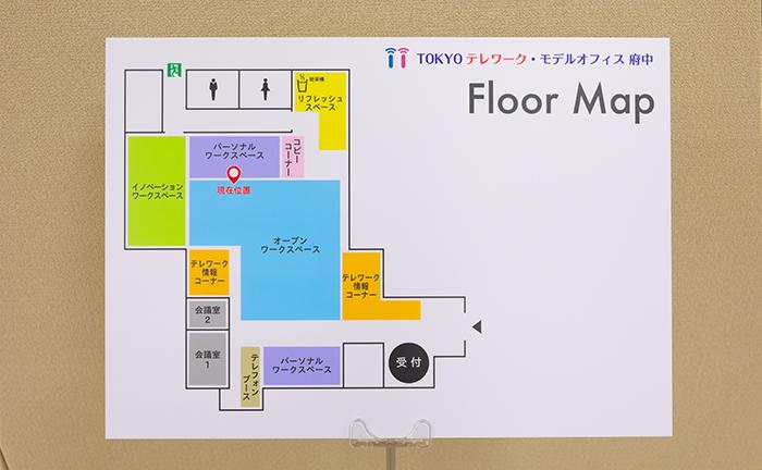 TOKYOテレワーク・モデルオフィス府中のフロアマップ