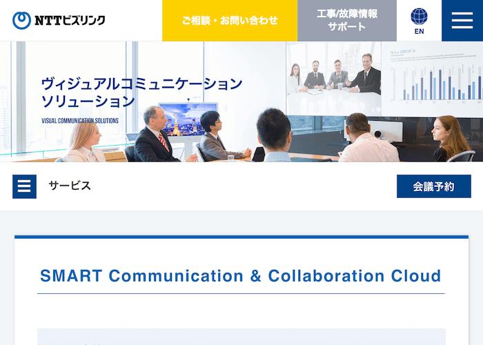 NTTビズリンク SMART Communication & Collaboration Cloud