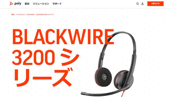 Blackwire C3220