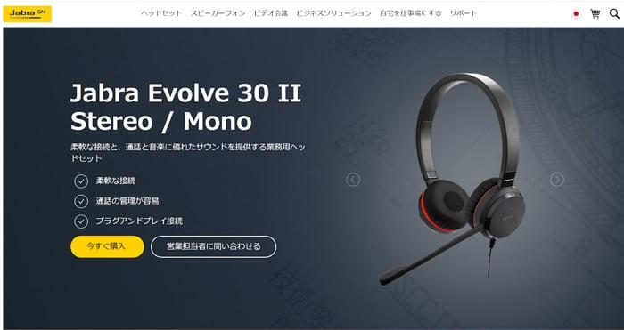 Evolve 30 II UC Stereo