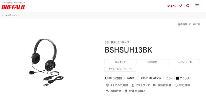 BSHSUH13B