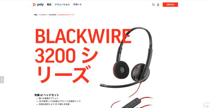 Blackwire C3200