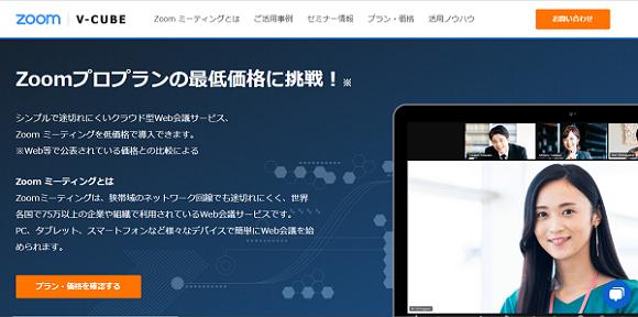 Zoom ビデオウェビナーの製品ページの画像です。