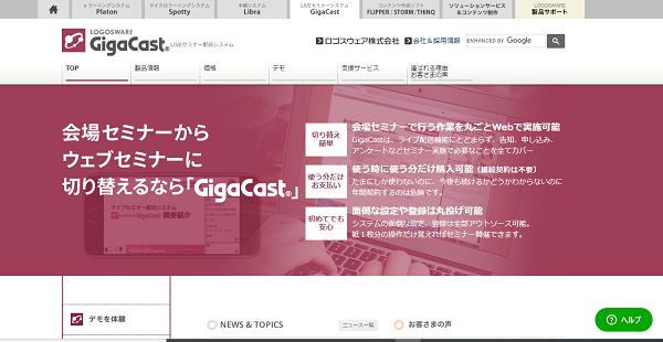 LOGOSWARE GigaCastの製品ページの画像です。