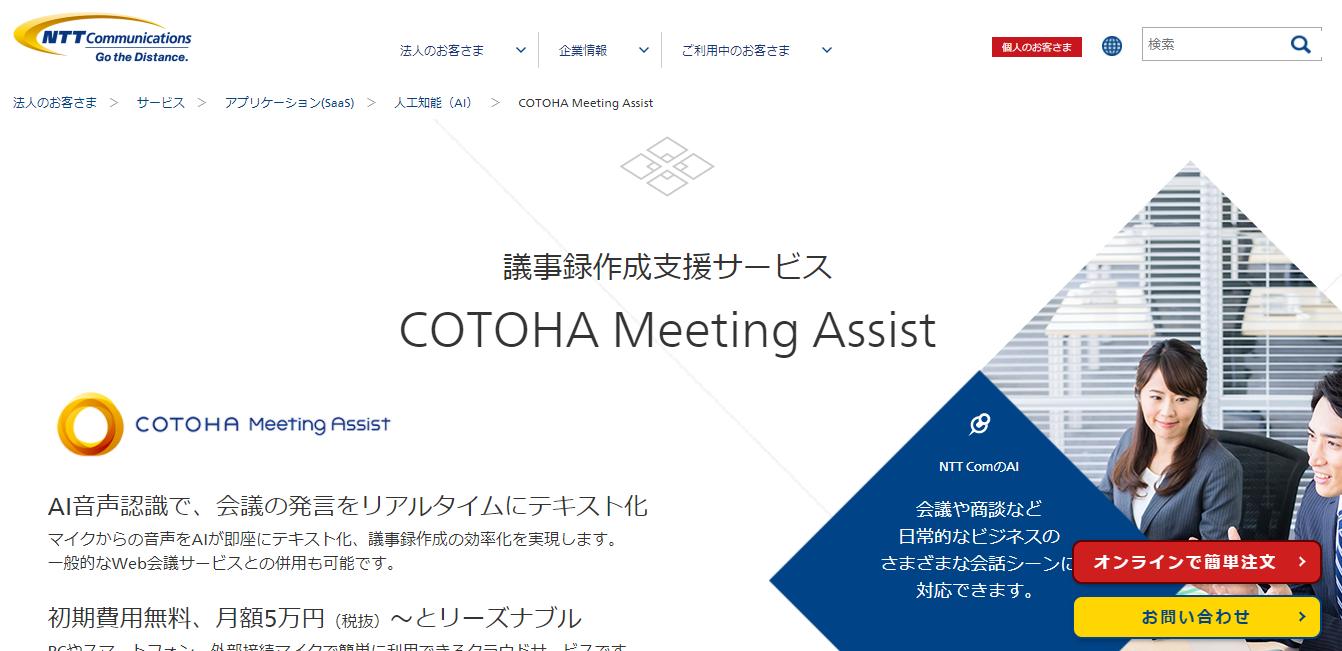COTOHA Meeting Assistのサイト画像