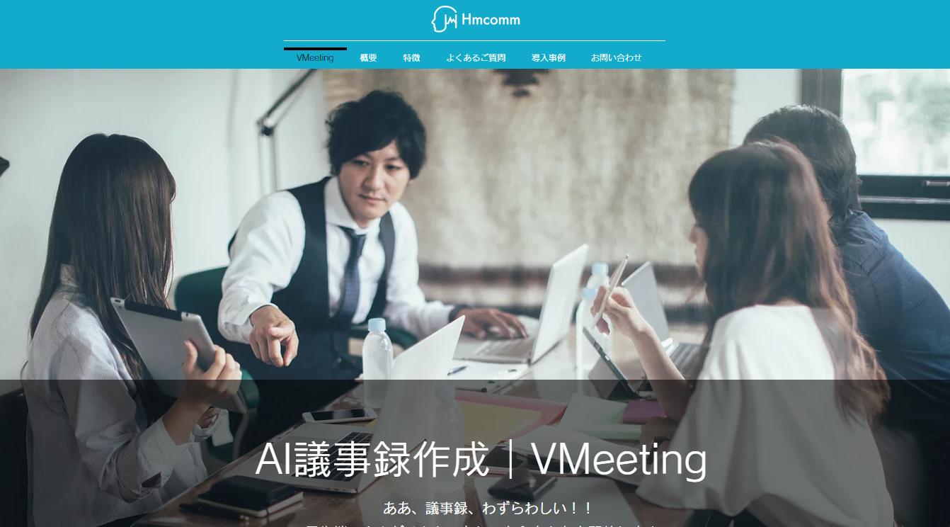 VMeetingのサイト画像