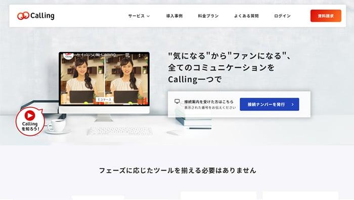 Web面接に必要な機能が揃ったクラウド型システム「Calling Meeting」