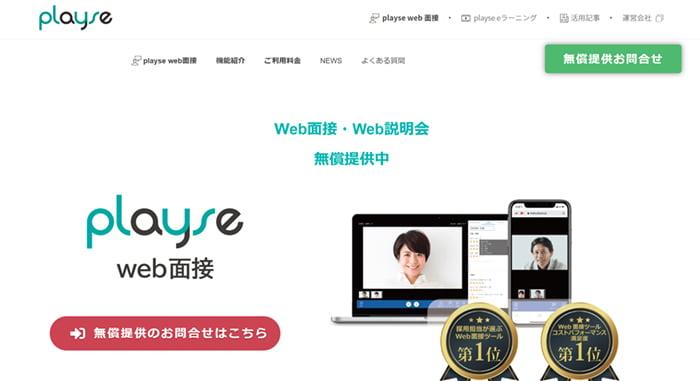 Web面接ツール満足度1位、さまざまな便利機能が使える「playse」