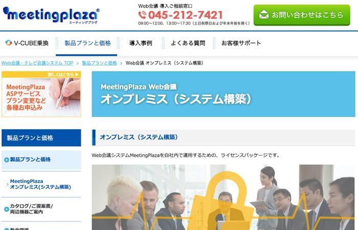 3. MeetingPlaza(ミーティングプラザ)
