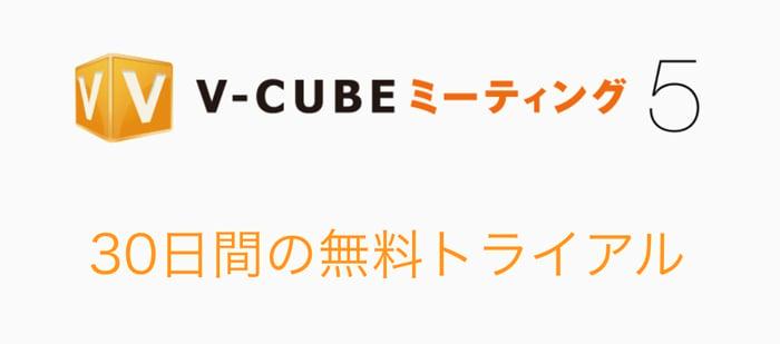 V-CUBE ミーティング5 30日間の無料トライアル