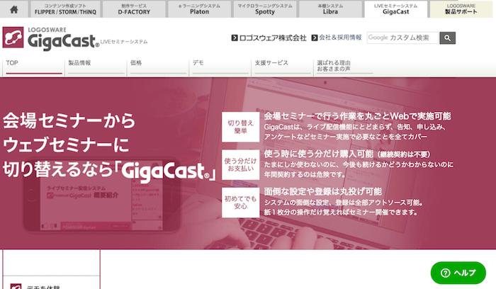 Gigacast(ギガキャスト)