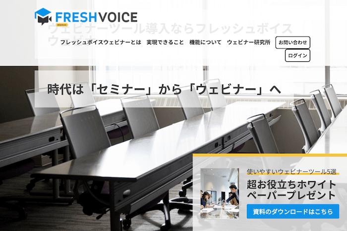 FRESH VOICE Webinar(フレッシュボイスウェビナー)