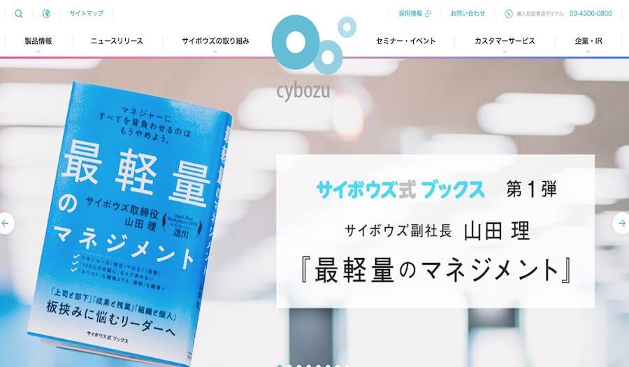 blog_work_style_reform_06