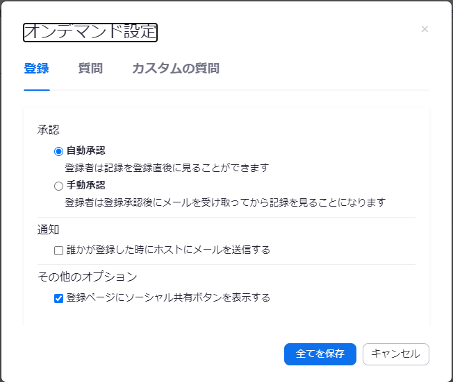 Zoomウェビナーのオンデマンド設定