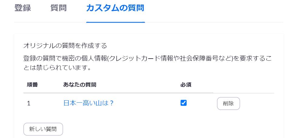 Zoomウェビナーの設定画面