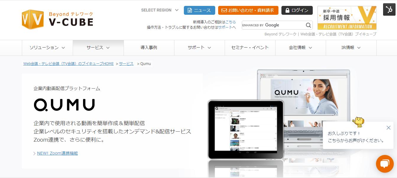 Qumuのサービスサイト