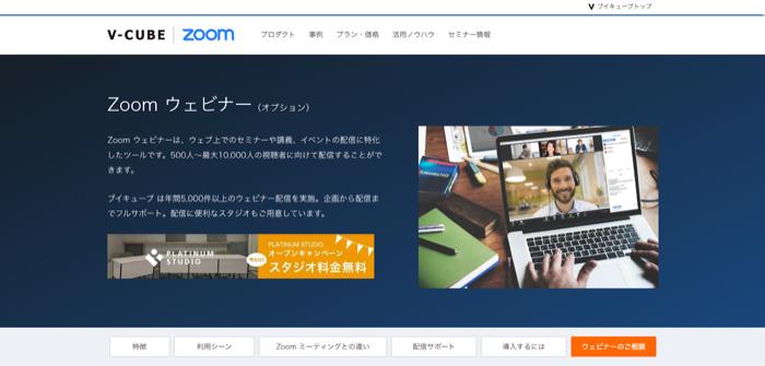 Zoom ビデオウェビナー