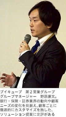 fit-tokyo-forum02.jpg