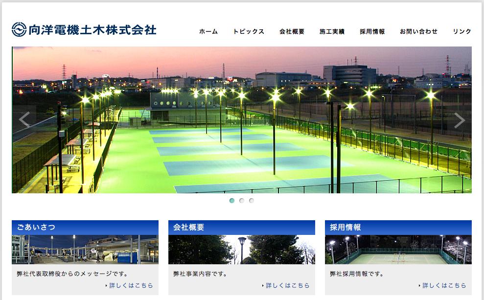 向洋電機土木株式会社のWebページ画像