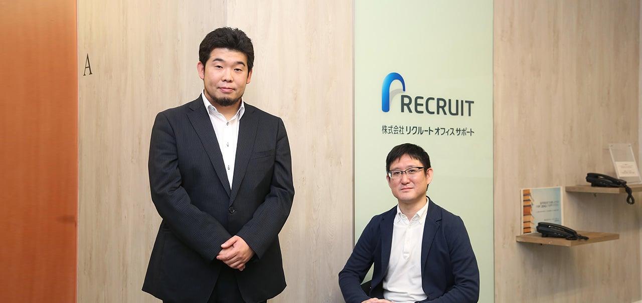 リクルートオフィスサポート 宮地 俊介さん、川上 啓さん