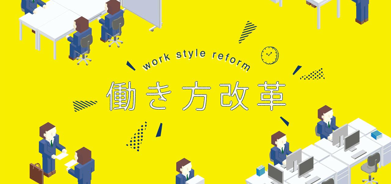 働き方改革実行計画とは? 概要とポイントを解説