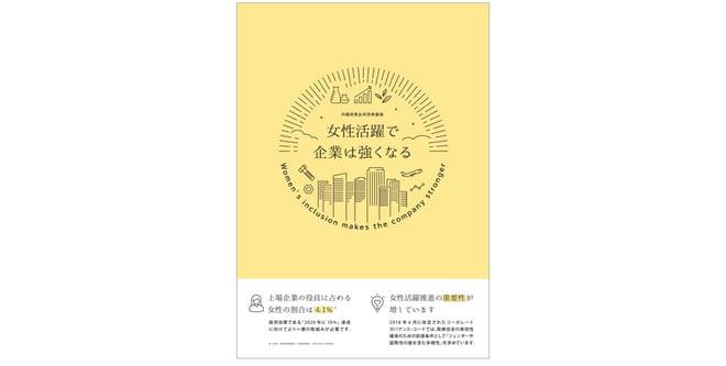 内閣府ホームページ - 男女共同参画局発行 女性活躍で企業は強くなる(PDF)